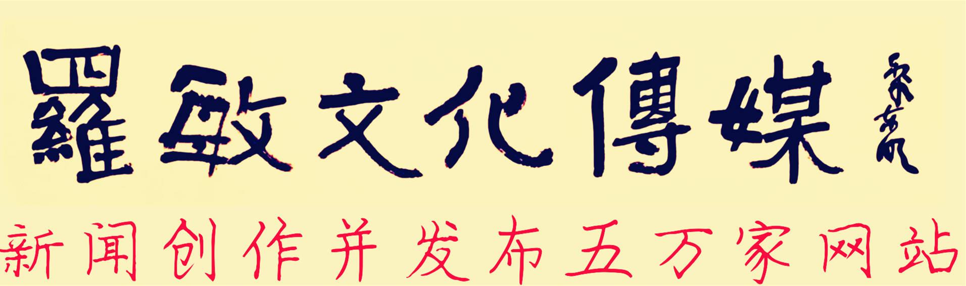 书法博士黎东明教授为罗敏文化传媒题字