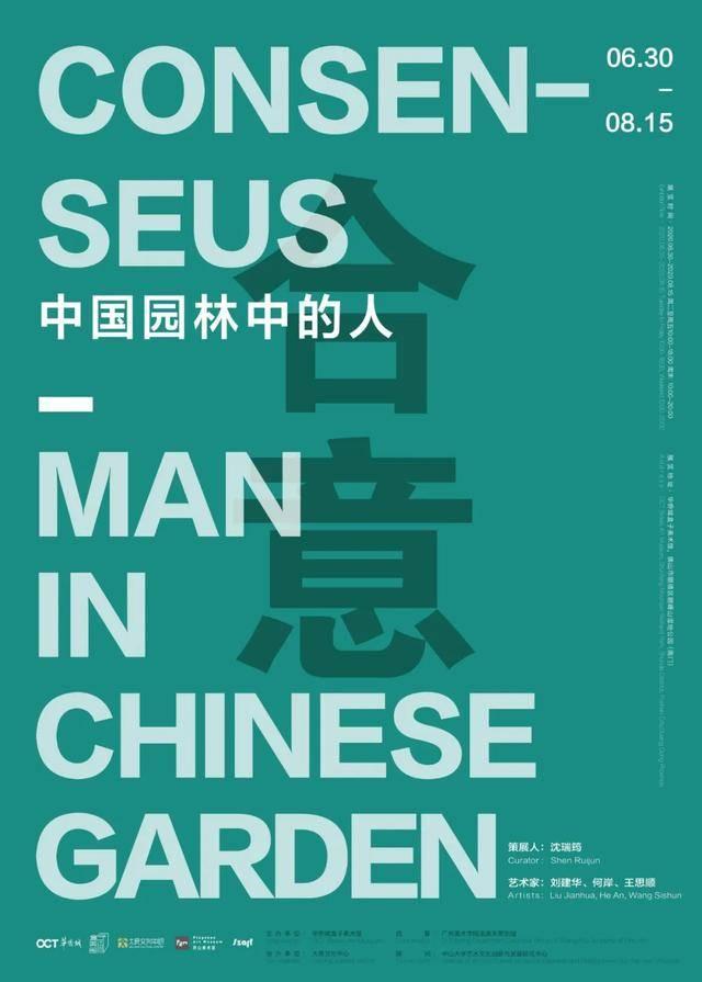 艺起逛丨中国园林中的人
