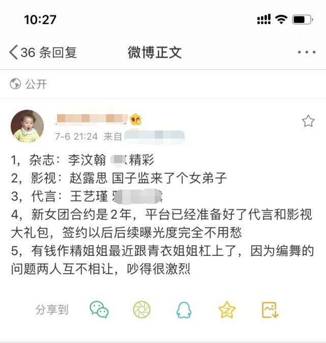 原创 杨幂旗下艺人刘梦喜欢赵丽颖称只看她的剧,杨幂粉开撕骂其白眼狼
