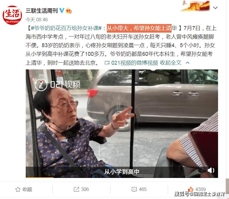 83岁奶奶送孙女赶考:从小学到高中补课花费100多万,希望考上清华