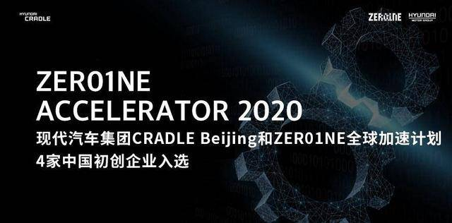 现代汽车集团CRADLEBeijing和ZER01NE全球加速计划