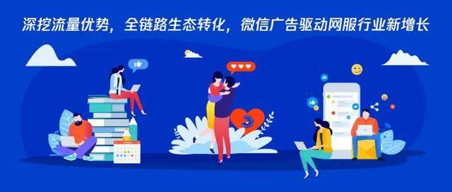 深挖流量优势,全链路生态转化,微信广告驱动网服行业新增长