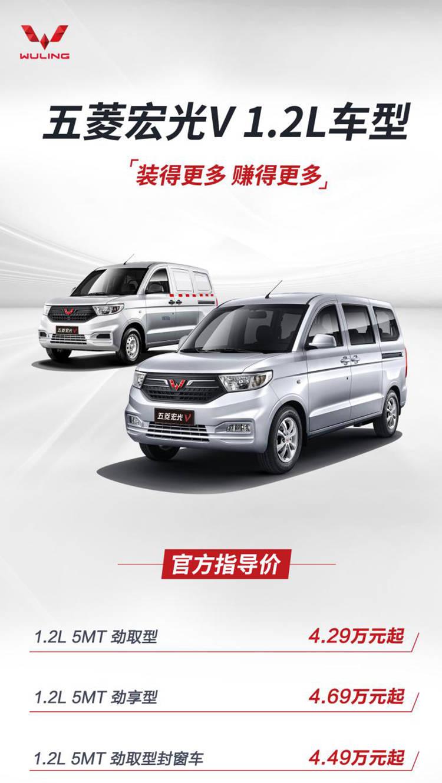 五菱洪光V 1.2L车型上市价格为429-469万元
