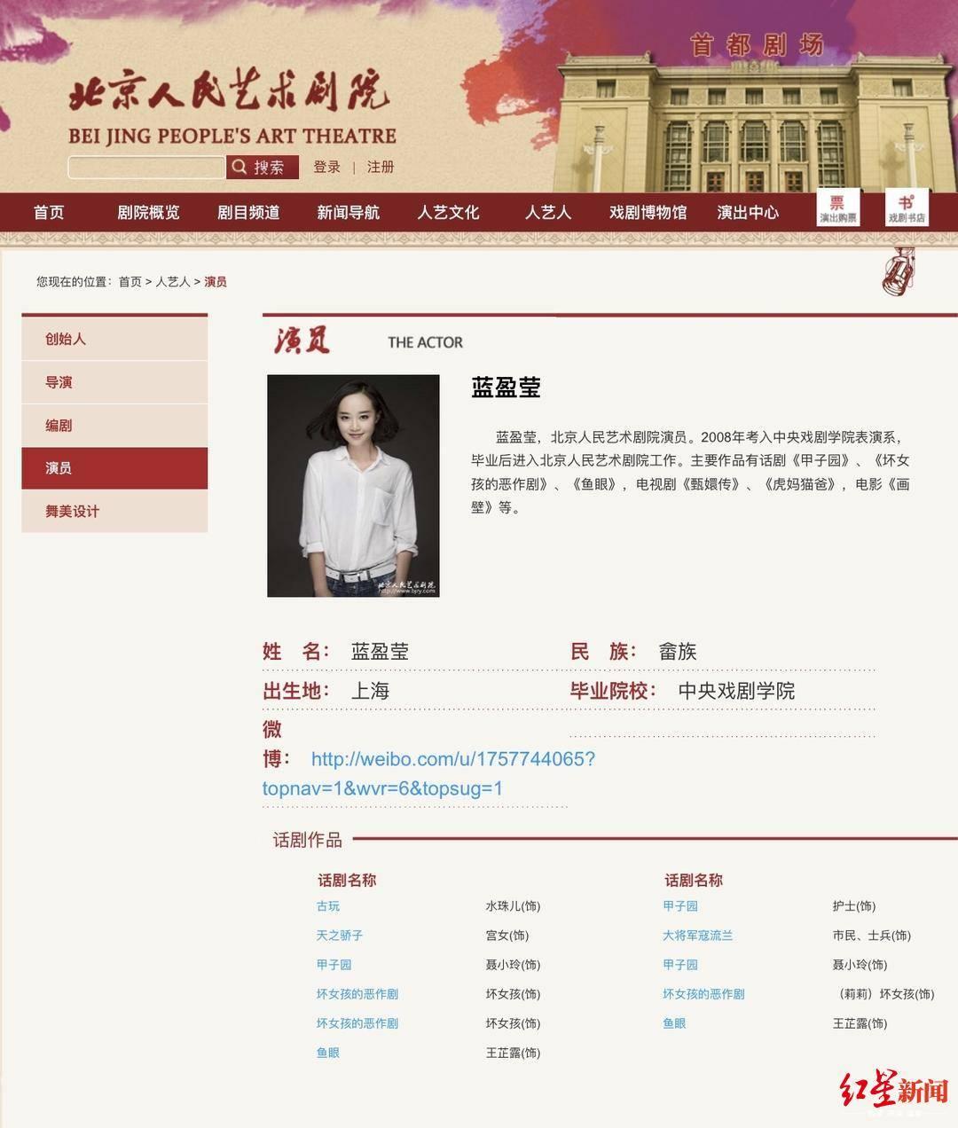 蓝盈莹辞职内幕曝光:综艺节目与新戏排练撞车
