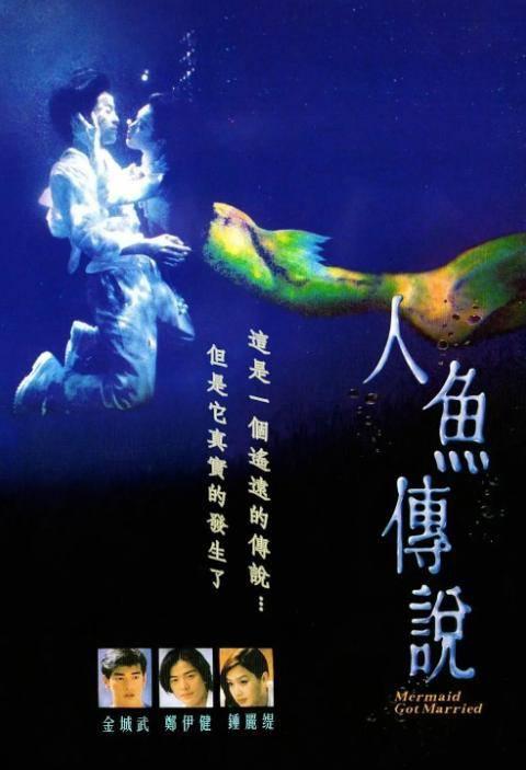 钟丽缇成名作,郑伊健和金城武为她搭戏,这版美人鱼最经典?