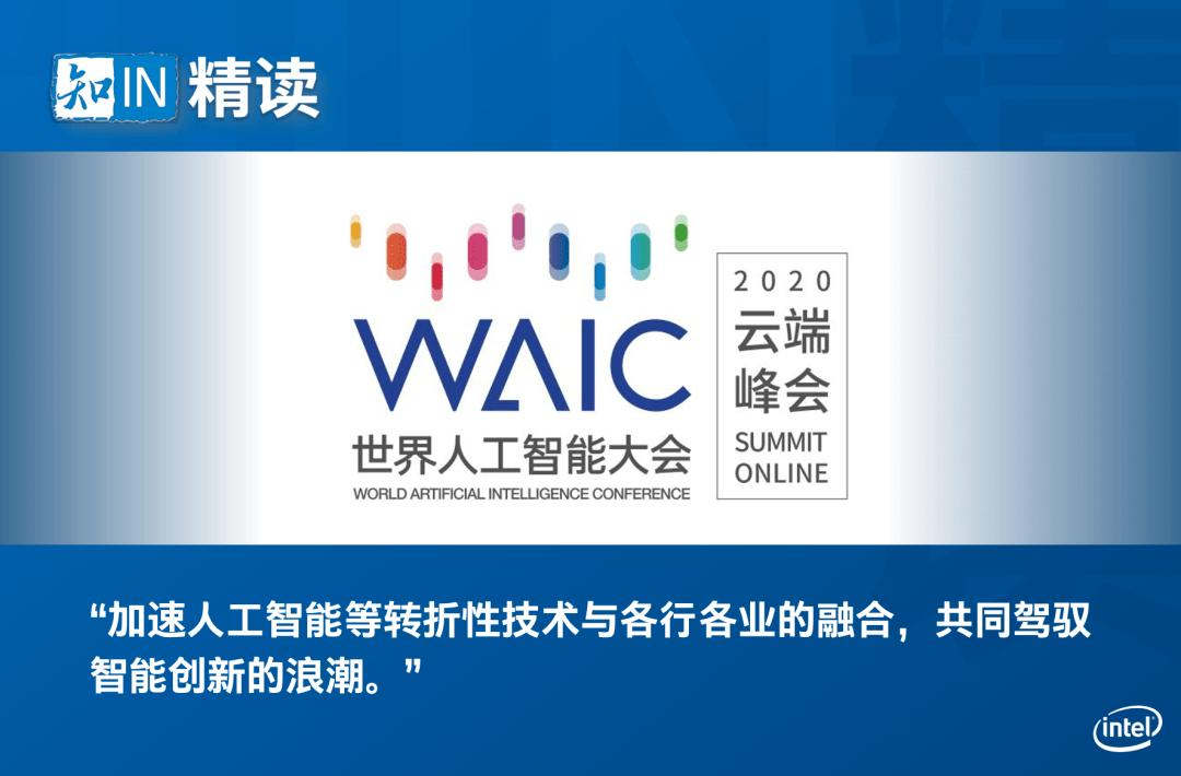 从WAIC看英特尔AI:全栈解决方案赋能生态,加速应用落地