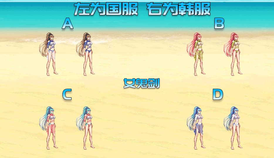 DNF女角色全时装改国服夏日冲浪套补丁