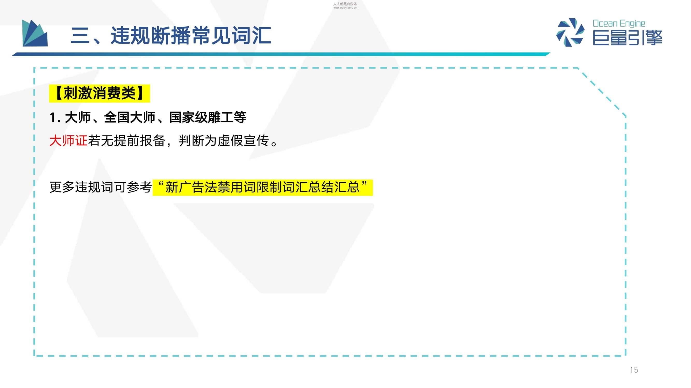 玉石商家抖音运营手册:禁售产品、断播禁用词汇 短视频 第9张