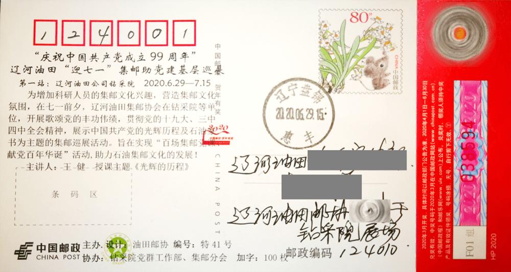 """辽河油田集邮协的""""集邮党课""""开讲!"""