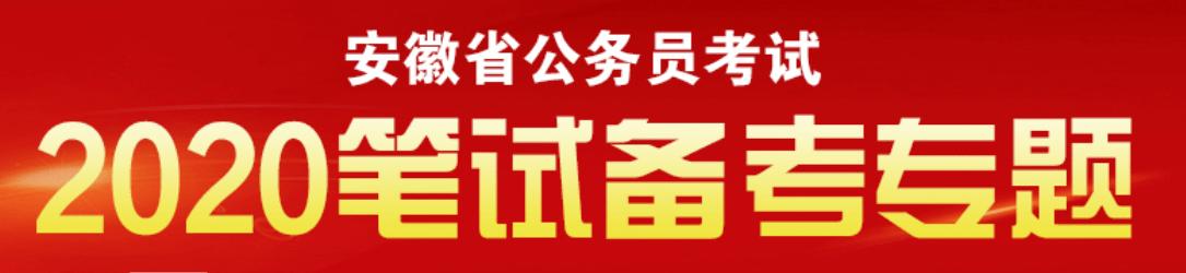 2020安徽省考行测技巧:整除特征速解行测数量关系题(数量)