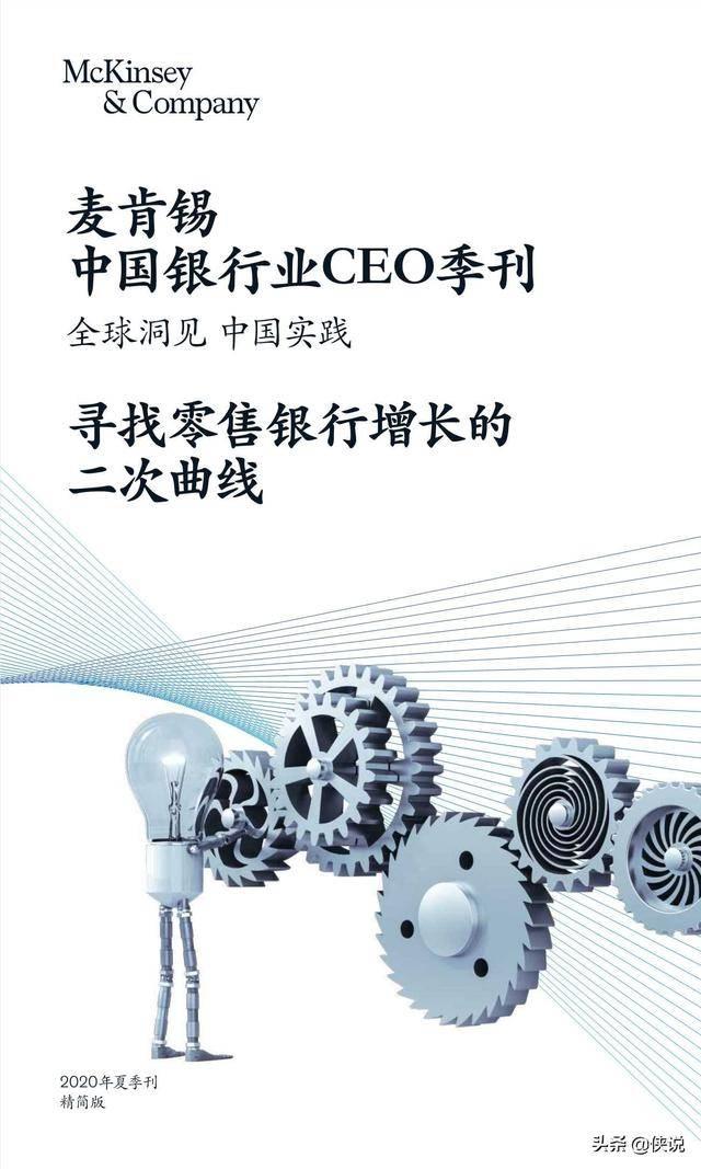 麦肯锡中国银行业CEO季刊2020年夏季刊(122页)