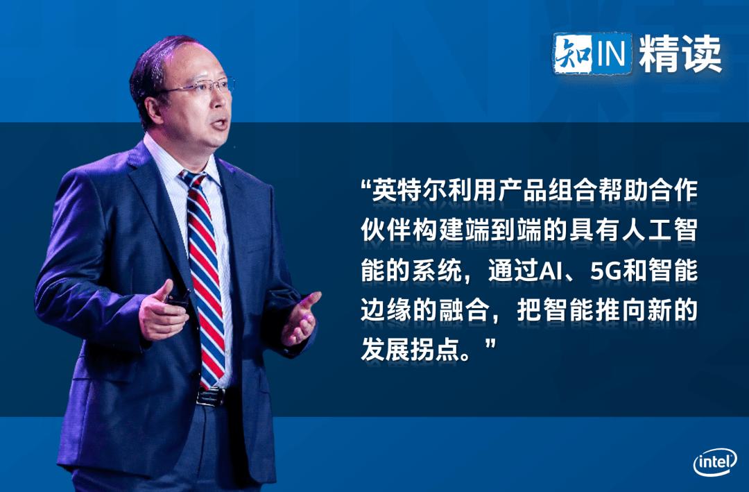 英特尔构建智能边缘技术能力,助力工业互联网向高阶迈进 WAIC 2020