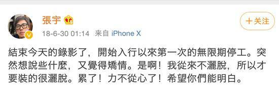 张宇与朋友聚餐 满头白发像老了10岁