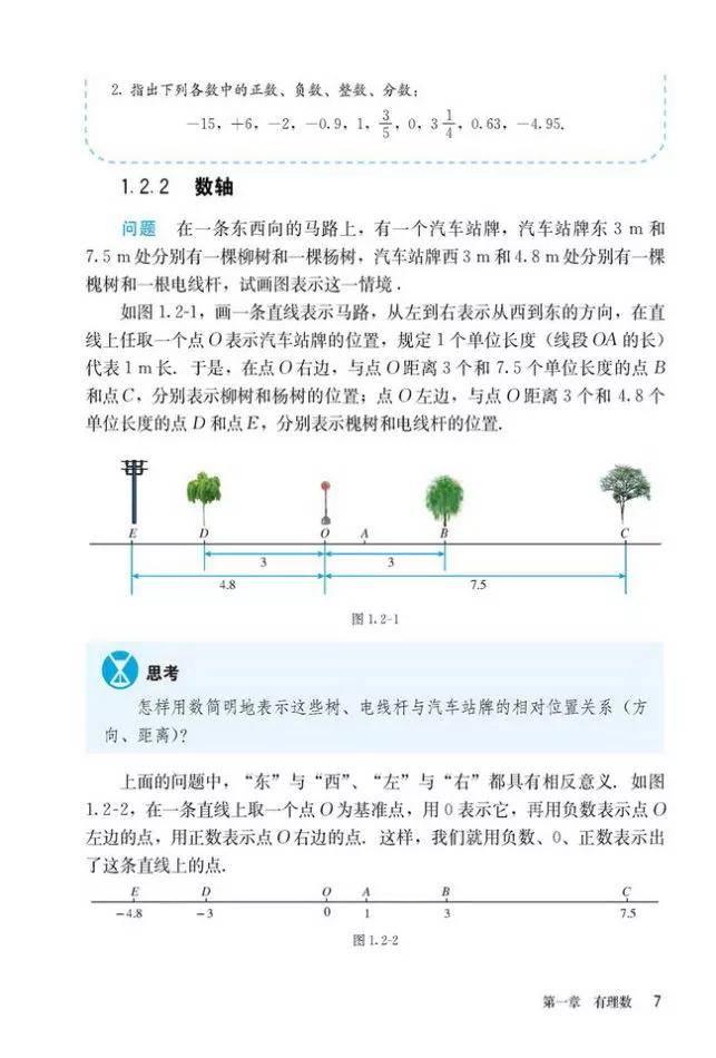 人教版初中数学七年级上册|电子课本(高清版)(图13)