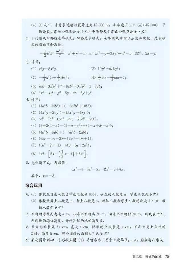 人教版初中数学七年级上册|电子课本(高清版)(图81)