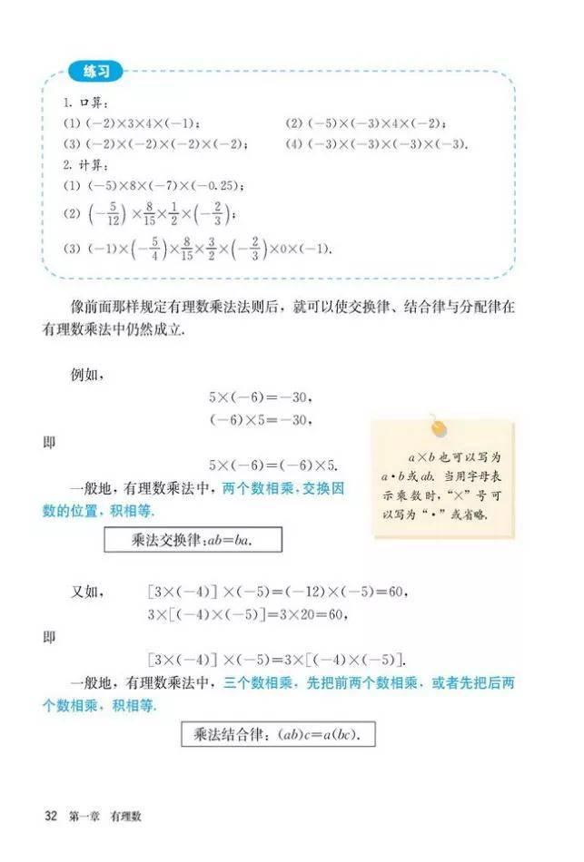 人教版初中数学七年级上册|电子课本(高清版)(图38)