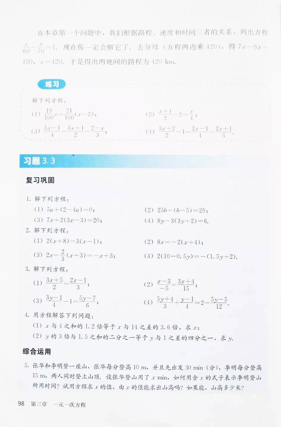 人教版初中数学七年级上册|电子课本(高清版)(图104)
