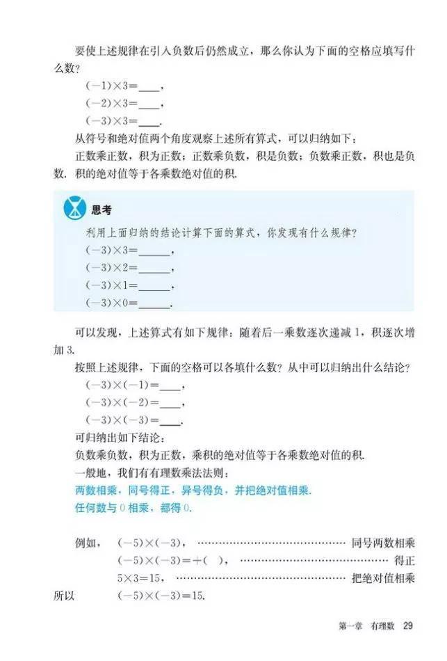 人教版初中数学七年级上册|电子课本(高清版)(图35)