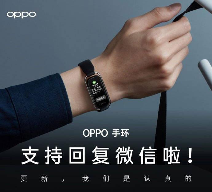 为让手环能回复微信信息 OPPO工程师用上了谷歌为汽车提供的功能