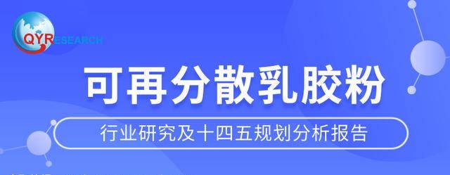 2019年,全球可再疏散乳胶粉市场由中国向