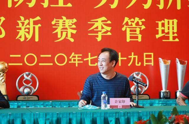 广州恒大淘宝俱乐部召开管理会议 许家印要求新赛季勇夺双冠