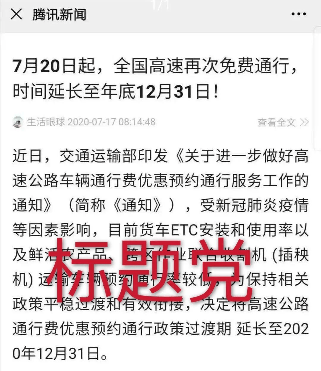 """飞渡物流网传""""7月20日起,高速免费通行到今年底""""?正确解读看这里"""