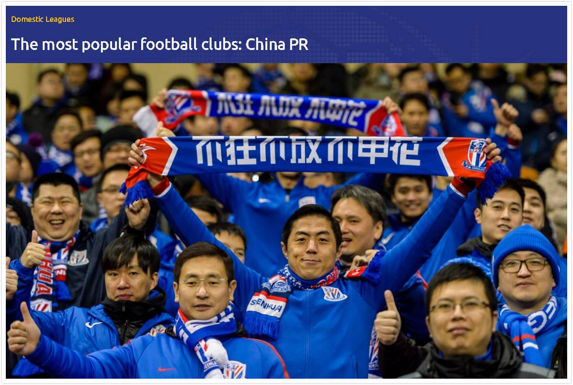 亚足联评最受欢迎中超球队 申花获77%支持率 力压恒大上港上封面