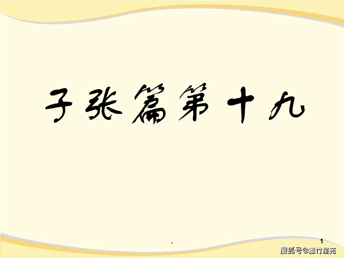 【墨竹分享】《论语》解析(子张篇)479