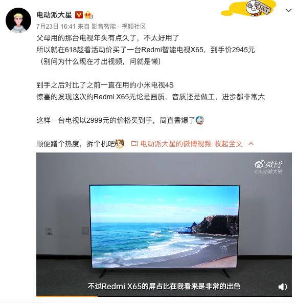 小米Redmi电视遭数码博主拆机:结果不意外