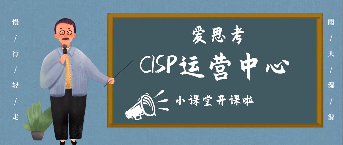 【爱思考】ITSS、CISP、PMP等培训项目介绍
