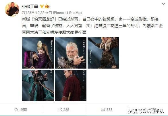 王静宣布新版天剑龙刀的最新情况