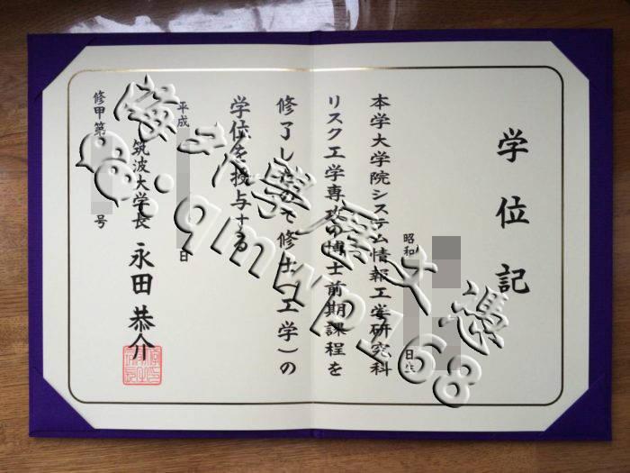 筑波大学毕业证|筑波大学创立信息与发展历史