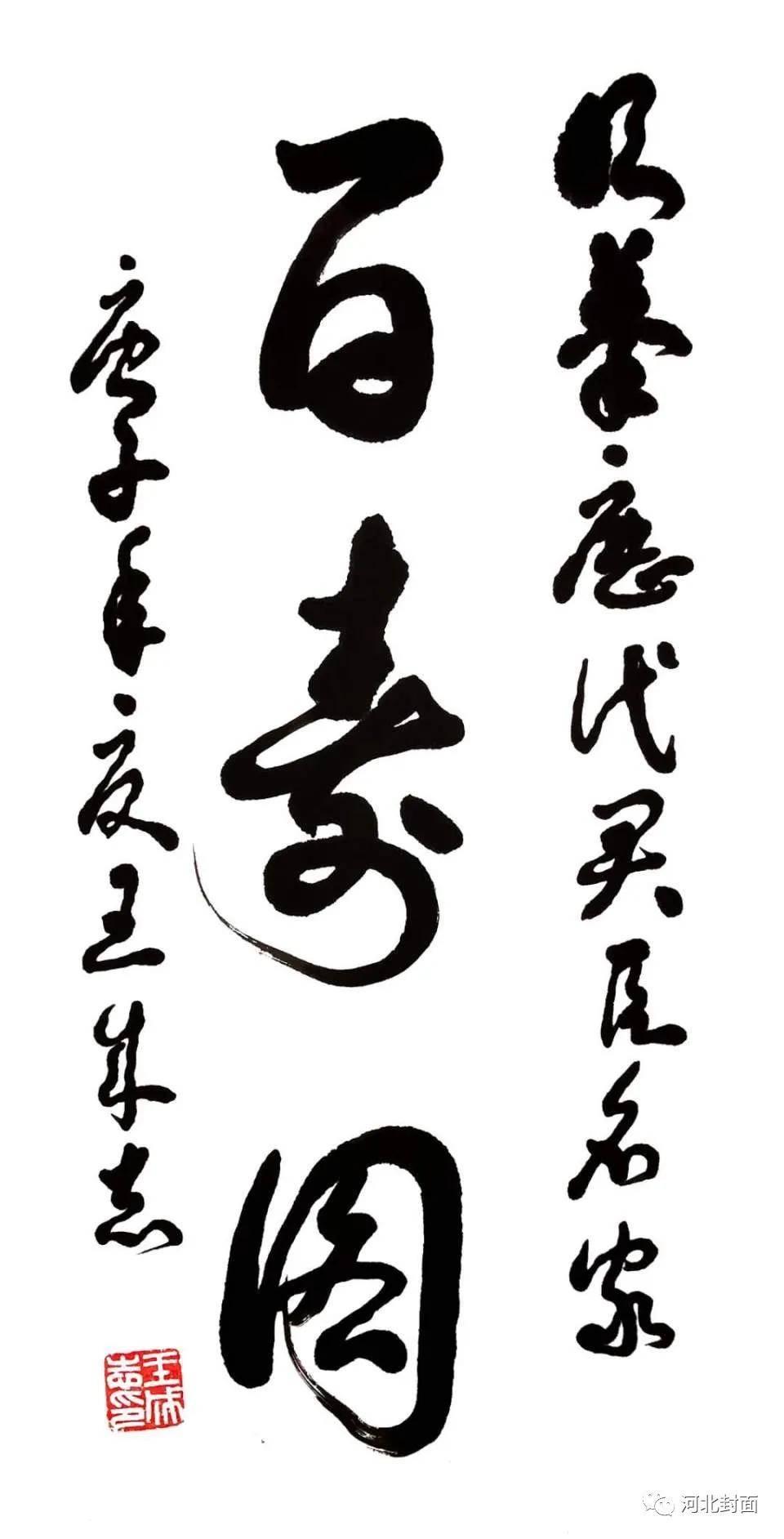 王成志临摹历代君臣名家百寿图