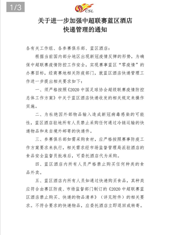 独家-足协发文加强蓝区管理 违规叫外卖罚款10万起不设上限