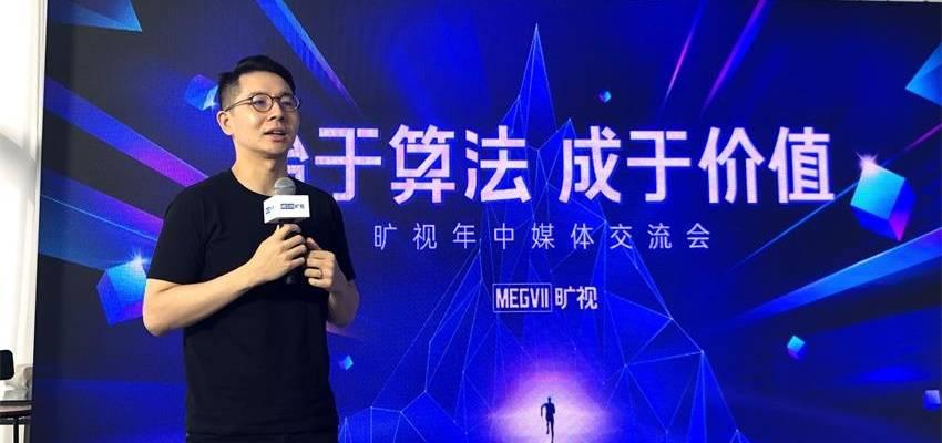 """大鲵图片旷视CEO印奇:AI步入死亡之谷,要做最""""硬""""AI公司"""