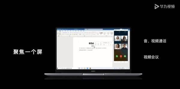 絮絮叨叨华为全场景发布会:MateBook D 1