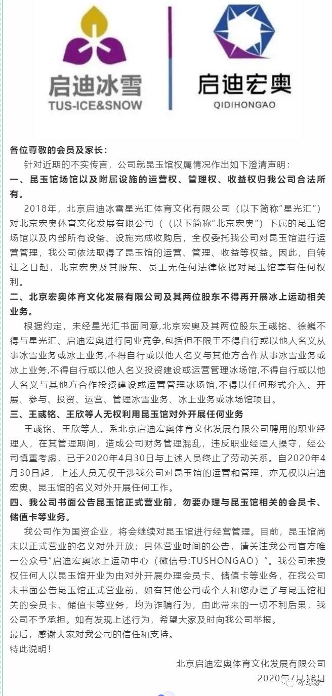 从携手并进到反目成仇 启迪宏奥与北京宏奥矛盾公开化