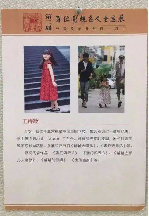 """11岁王诗龄近照,走哪跟哪被妈妈李湘""""嫌弃"""":快点开学吧"""