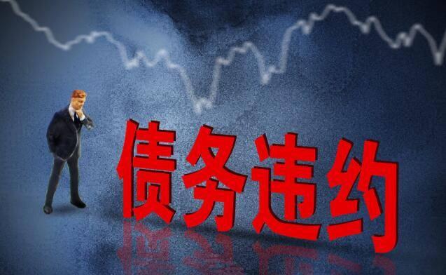 泰禾集团前脚宣万科24亿入股的利好,后脚就爆雷了