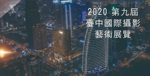 大片欣赏 2020第九届台中国际摄影艺术展,天人影像斩获20奖项