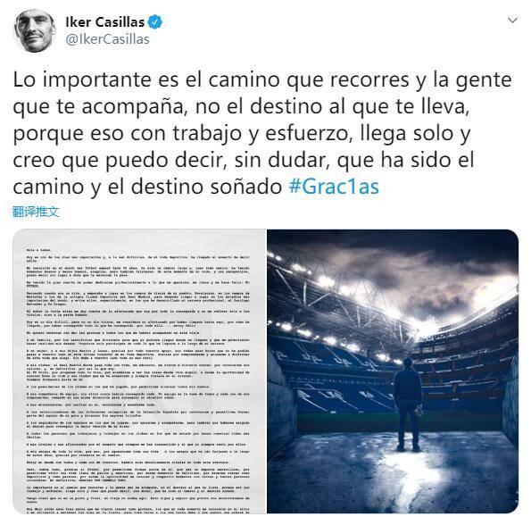 官方:卡西利亚斯宣布退役 皇马传奇告别足坛