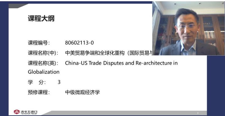 我院教授鞠建东获清华大学年度教学优秀奖