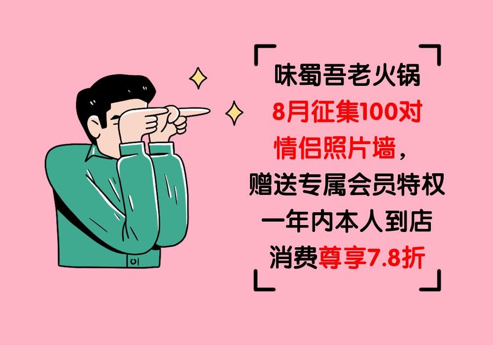 8月情侣福利 | 365天打7.8折,味蜀吾老火锅辣么豪横!