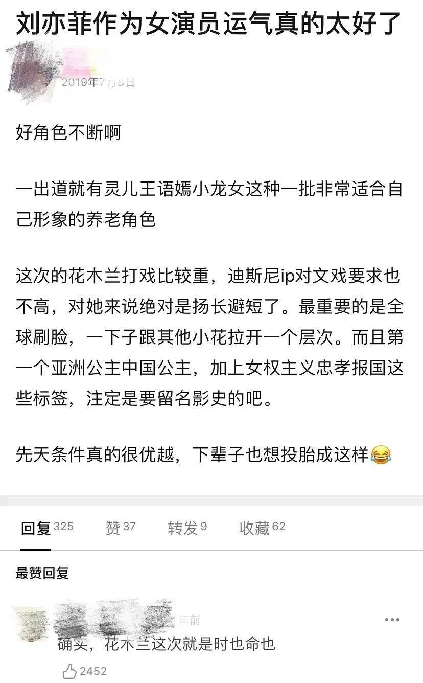 刘亦菲变成迪士尼第一位网大公主了
