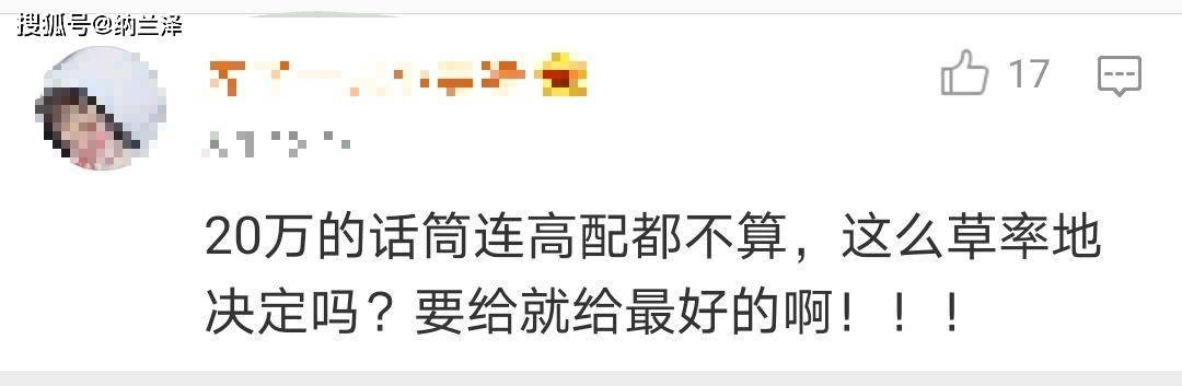 王一博生日,粉丝送20万话筒,被自家嘲:没钻不上档次!