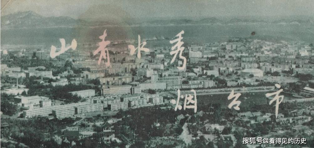 老照片  1984年的山东烟台 城市不大 山清水秀