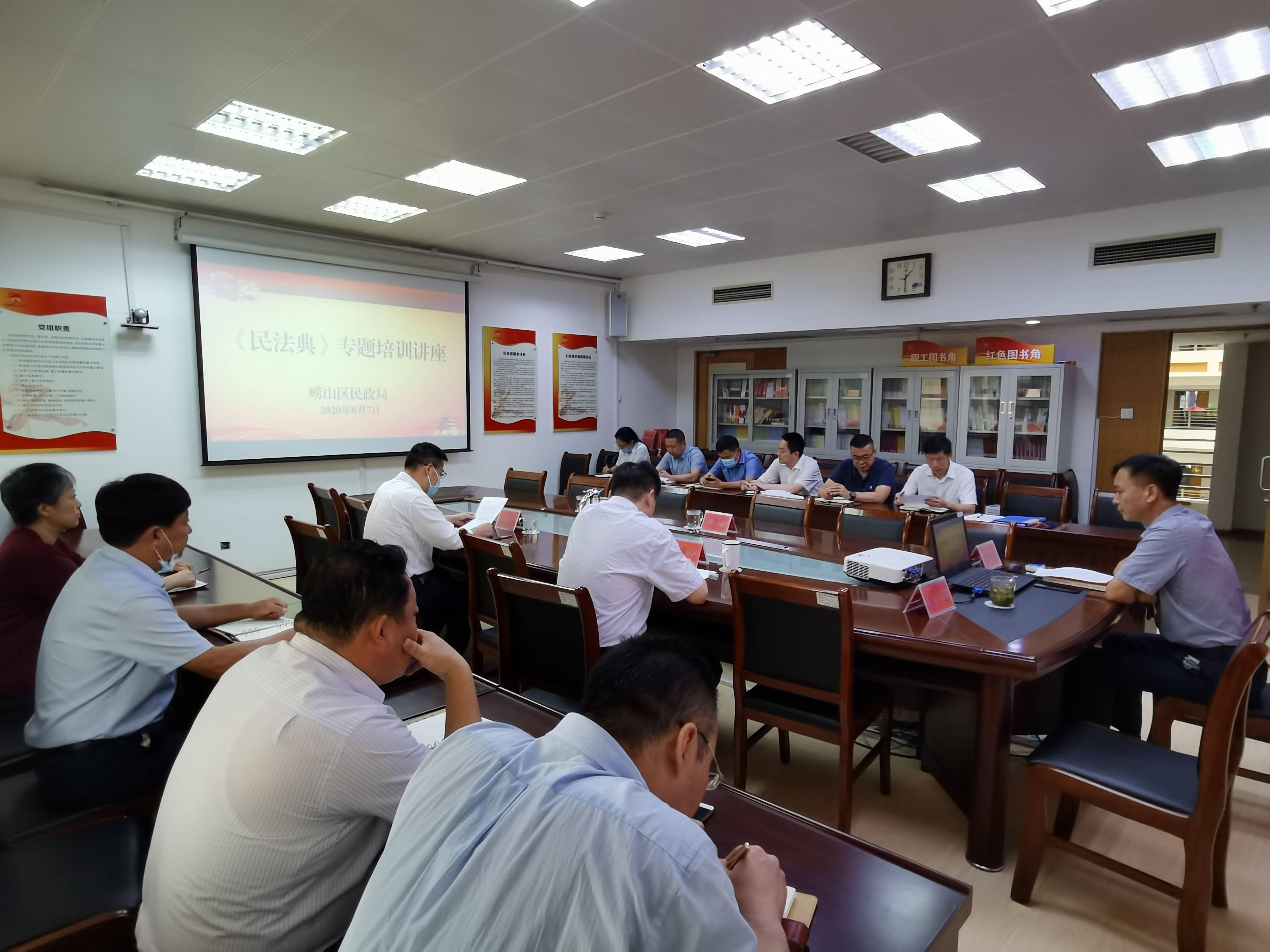 崂山区民政局举办《民法典》专题培训讲座