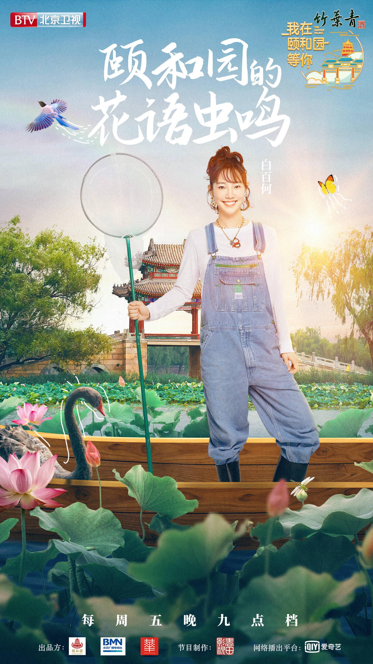 白百何首秀《颐和园》惊人行动力解锁秘密花园