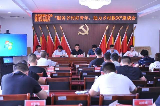 淄川农商银行联合共青团淄川区委和淄川