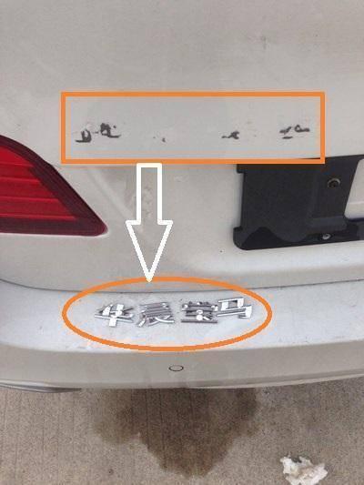 """为什么很多车主会扣掉""""华晨宝马""""这个词呢?"""